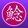 Namadu 震源ビューア - iPadアプリ