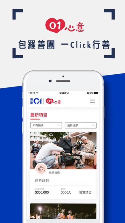 香港01 - 新聞資訊及生活服務 screenshot-6