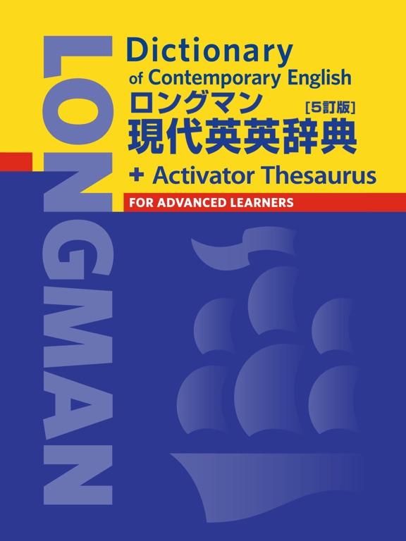 ロングマン現代英英辞典プラスのおすすめ画像1