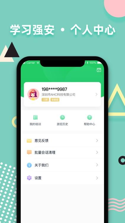 学习强安 screenshot-4