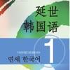 新版延世韩国语1第一册教程