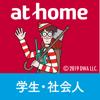 アットホーム-一人暮らしのための賃貸物件・お部屋探し