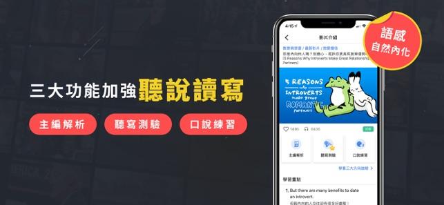 VoiceTube 看影片學英語 Screenshot