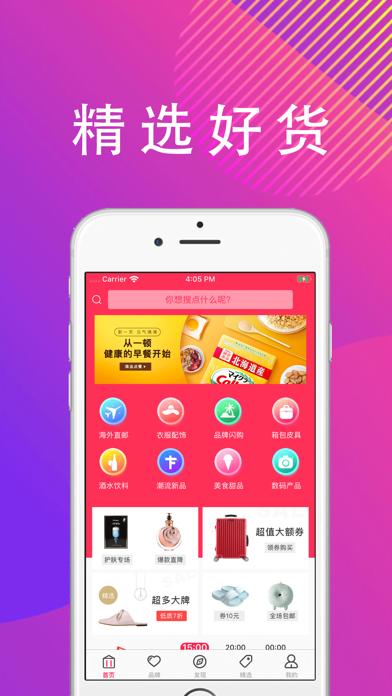 乐乐商城-购物领券省钱app screenshot 1