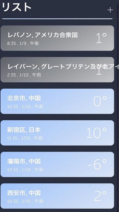 B&R Weather:気温を放送のおすすめ画像4