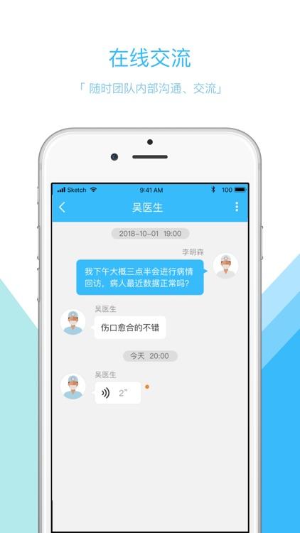 家云医生 screenshot-4
