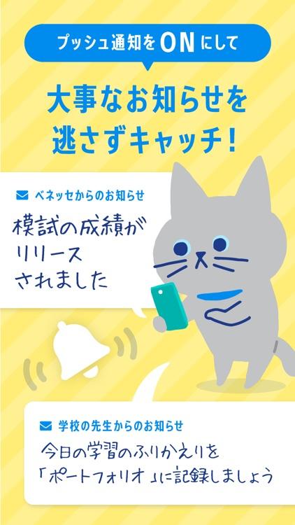 マナビジョン screenshot-5
