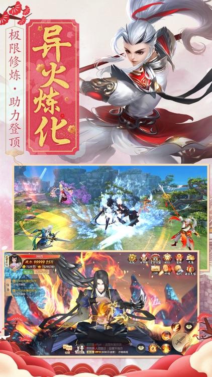 修仙无双-御剑仙侠之国民热恋修仙手游HD screenshot-4