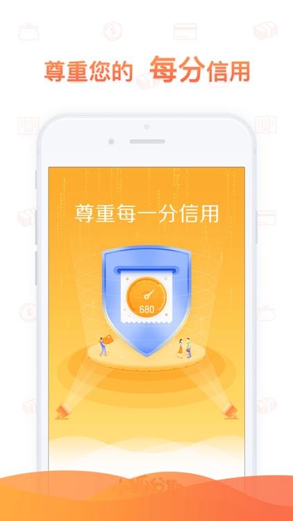 小狐分期-搜狐旗下借款分期平台 screenshot-3