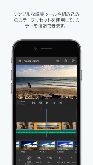 Adobe Premiere Rush - 動画編集アプリ - 窓用