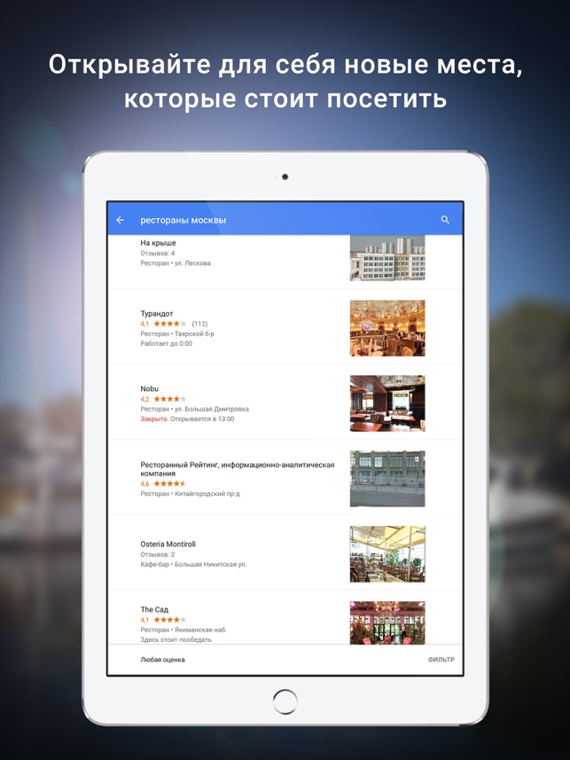 ‎Google Карты - транспорт и еда Screenshot