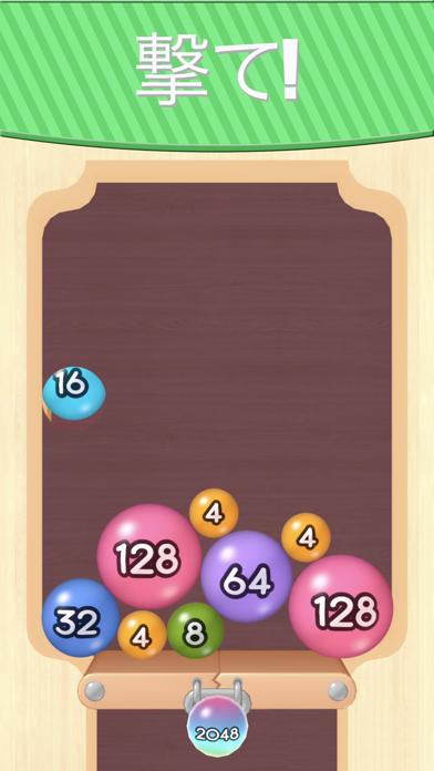 2048ボール 3D - 窓用