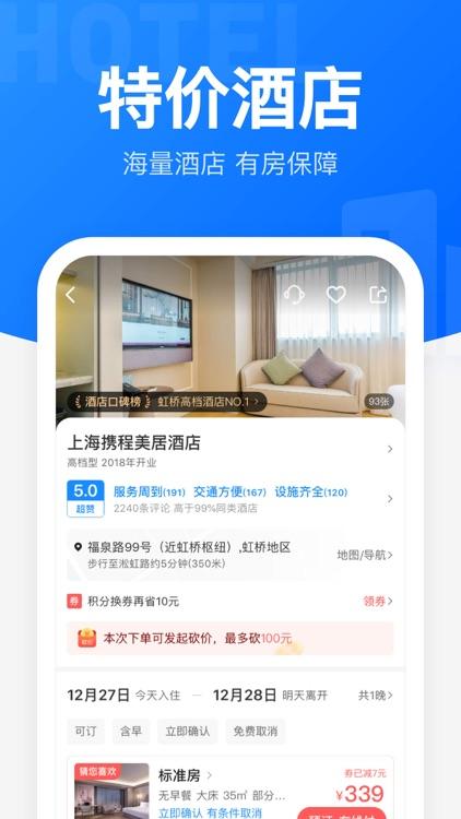 智行火车票-高铁抢票、机票酒店汽车票预订平台 screenshot-3