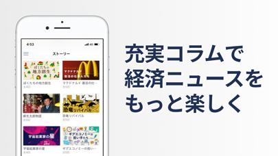 日本経済新聞 電子版 ScreenShot3
