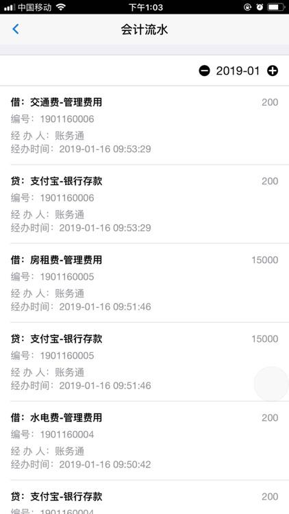 记账财务通 screenshot-3