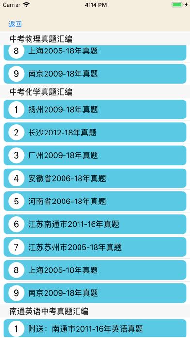 初中数理化真题与解析  -  升学考试必备资料大全 screenshot 6