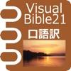 Visual Bible 21 口語訳聖書 - iPhoneアプリ