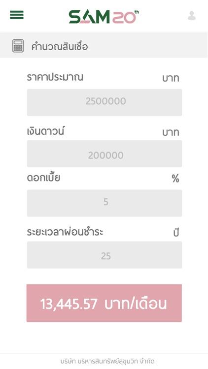 SAM NPA , SAM Smile App screenshot-3