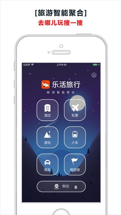 乐活旅行-酒店机票游玩比价预订 screenshot-0