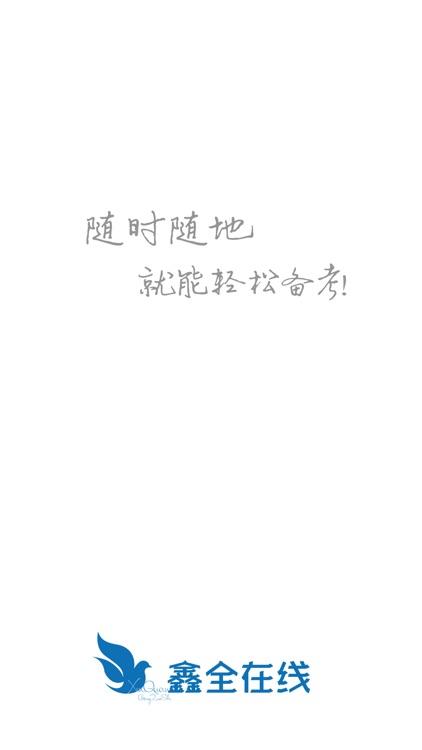 鑫全考研 screenshot-0