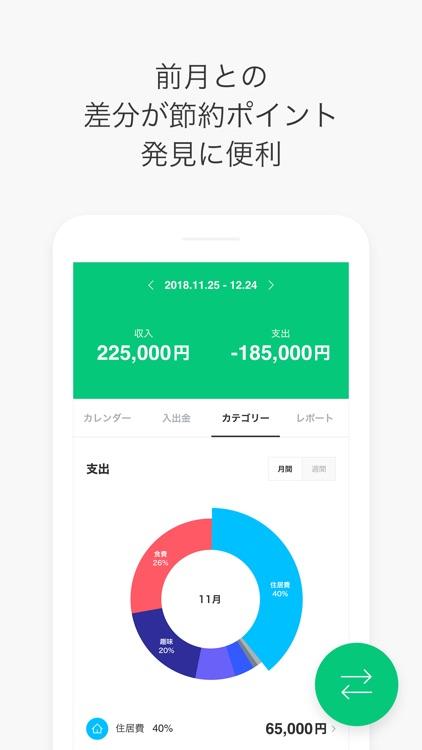 LINE家計簿 screenshot-3