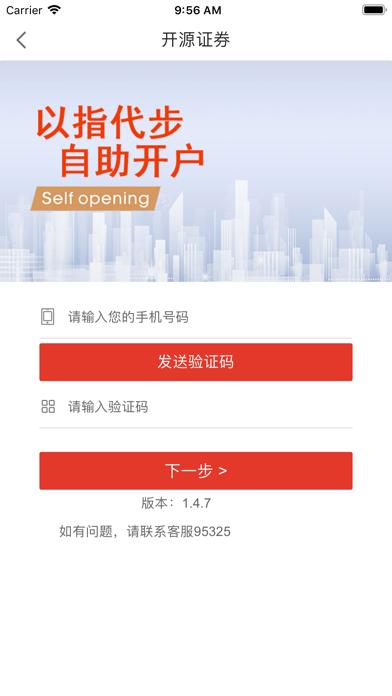 开源证券股票开户 screenshot two