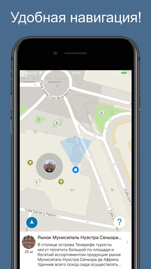 Тенерифе 2020 — офлайн карта App 截图