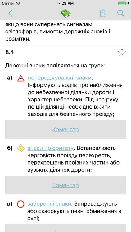 Ілюстровані ПДР України + тест screenshot-4