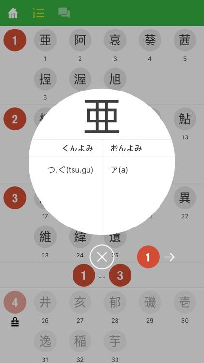 N1 Kanji Quiz screenshot-3