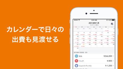 マネーフォワード ME - 人気の家計簿(かけいぼ) ScreenShot4
