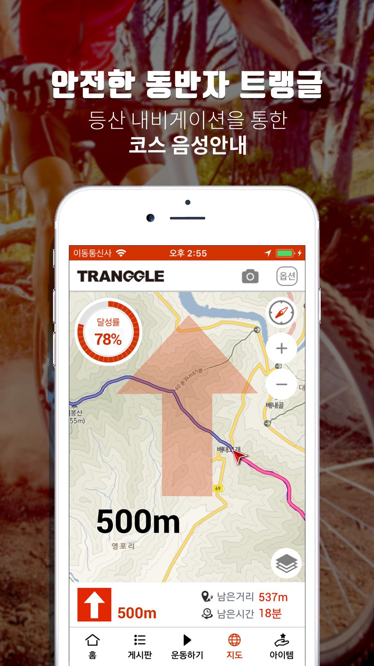 트랭글 GPS Screenshot