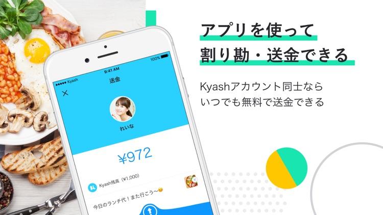 Kyash(キャッシュ) - 誰でも作れるVisaカード screenshot-3