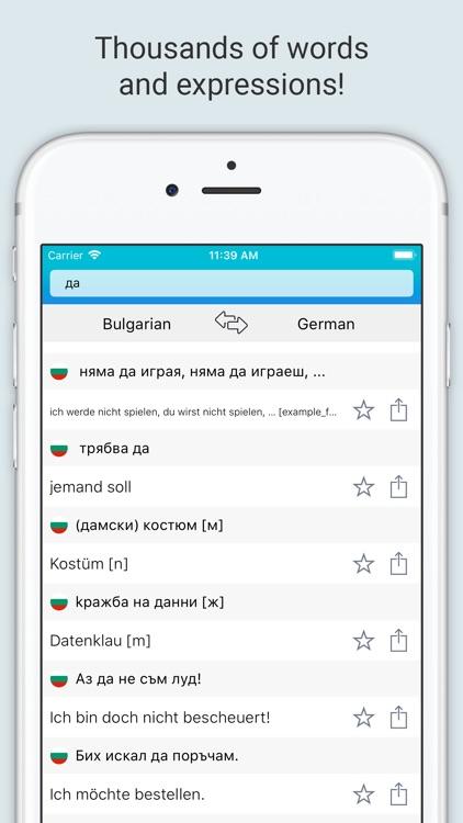 German-Bulgarian Dictionary +