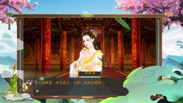 皇贵妃-攻心 screenshot-3