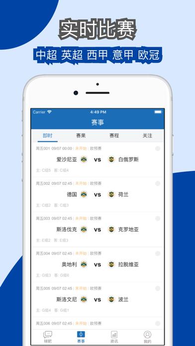 球吧-足球篮球体育迷社区 screenshot 2