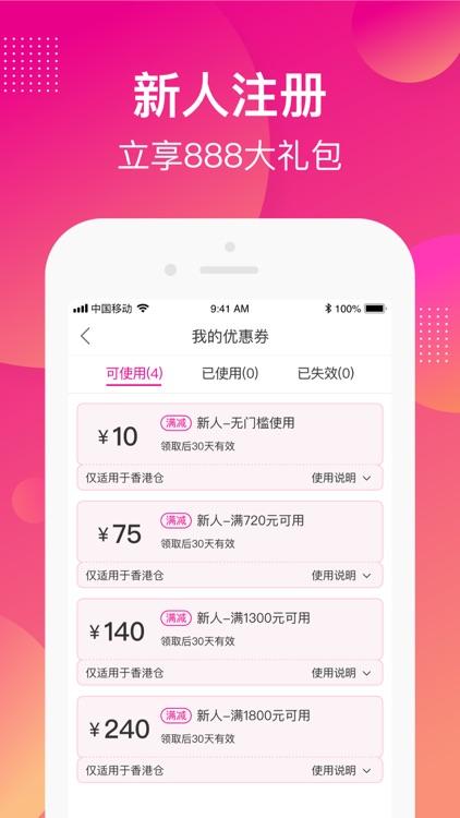 香港莎莎网 - 美妆海淘商城 screenshot-4