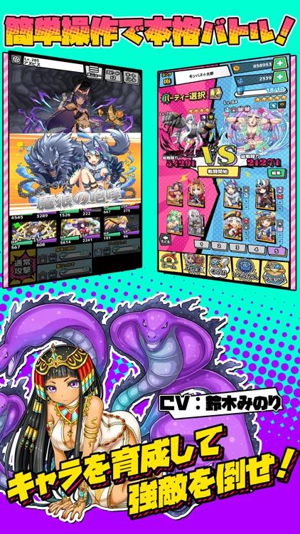 ちょいと召喚!モンスターバスケット【RPG×ファンタジー】 screenshot-3