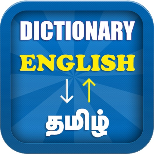 Nithra Tamil Dictionary