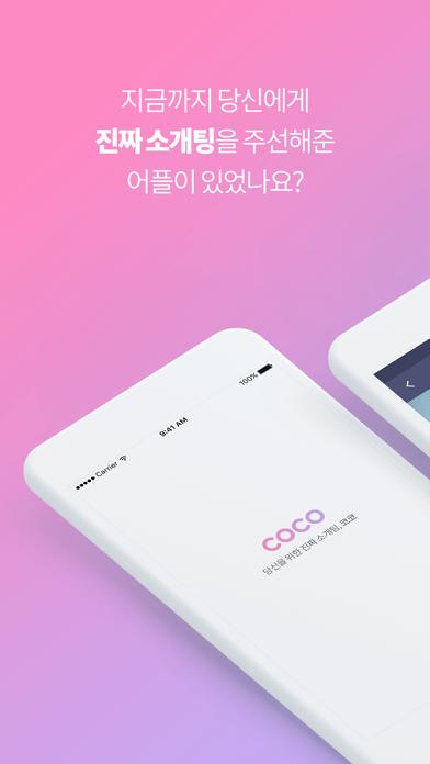 코코 소개팅 - 진짜 만나는 심쿵 한 소개팅 어플 for Windows