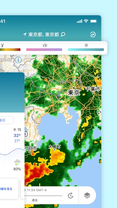 The Weather Channel: てんき気象情報更新 ScreenShot5