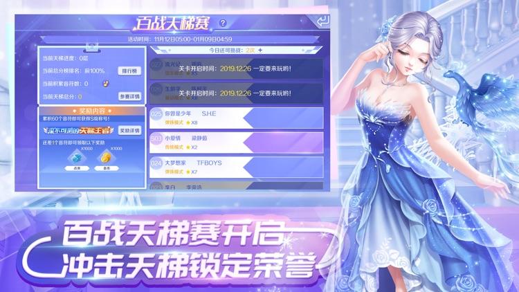 QQ炫舞 screenshot-3