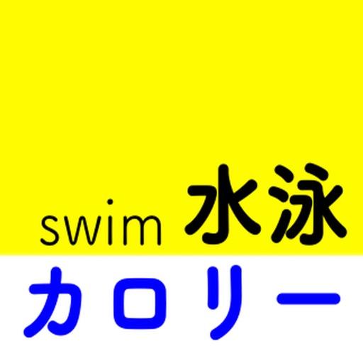 水泳カロリー消費計算アプリ