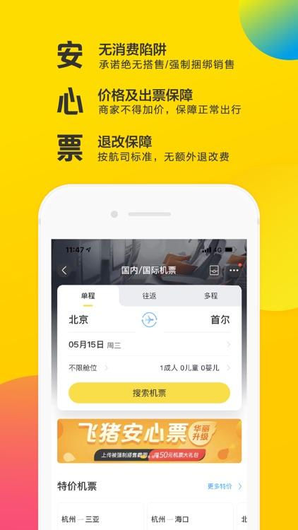 飞猪旅行 screenshot-1