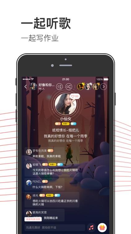 小歌歌-K歌交友,听歌聊天 screenshot-3
