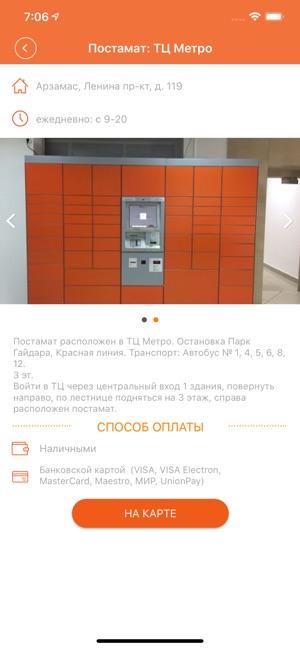 e663a17a8173 Снимки экрана (iPhone)