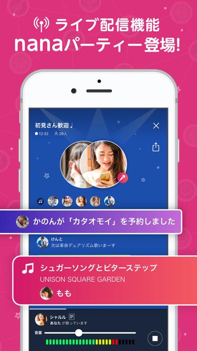 nana - 歌でつながる音楽コラボSNS ScreenShot4