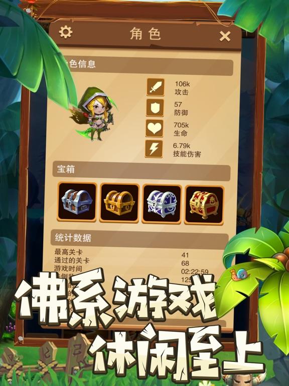 无尽勇士-热门闯关手游 screenshot 1