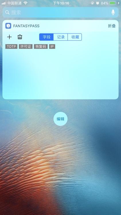 FantasyPass - iKeepass screenshot-9