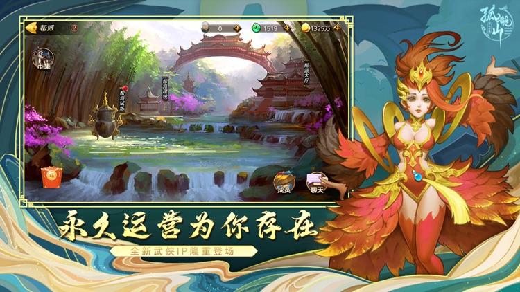 孤龙山 screenshot-2