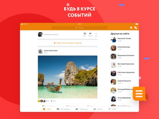 Screenshot #6 pour Одноклассники: социальная сеть